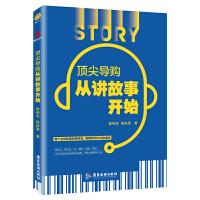 顶尖导购从讲故事开始