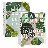 室内绿植完整手册+室内绿植完整手册2(套装2册)