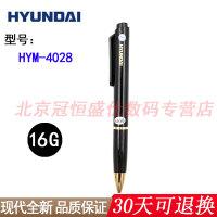 【支持礼品卡+送充电器包邮】韩国现代 HYM-4028 16G 录音笔 笔式笔型 远距离降噪 微型充电高清录音