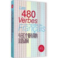 480个最有用的法语动词(第2版) 东华大学出版社