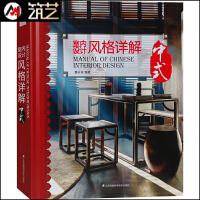 室内设计风格详解-中式 风格发展历史 设计节点阐述 新中式应用 案例分析 书籍