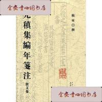 【旧书二手书9成新】元稹集编年笺证/杨军撰三秦出版社