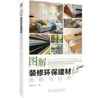 图解装修环保建材选购与应用 中国电力出版社