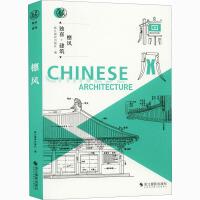 独喜・建筑 檩风 浙江摄影出版社