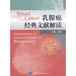 乳腺癌经典文献解读(2016北医基金)