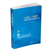 人力资本、产业发展与城市化耦合发展研究