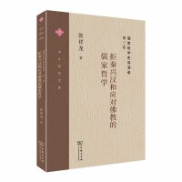儒家哲学史讲演录(第三卷):拒秦兴汉和应对佛教的儒家哲学(中大哲学文库)