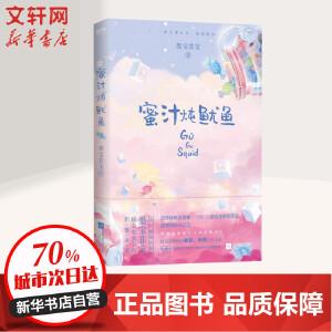 【正版包邮】蜜汁炖鱿鱼 《亲爱的热爱的》原著小说,随书送杨紫、李现明信片