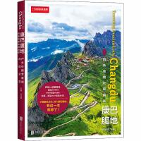 康巴腹地 四条线路发现昌都 北京联合出版社
