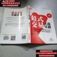 【二手旧书9成新】蛙式交易实战直播9787545439908