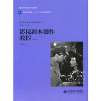 影视剧本创作教程(第4版) 桂青山 9787303183814