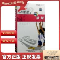 央��w育教�W 排球 精�b21VCD光�P碟片