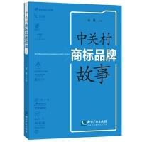 中关村商标品牌故事