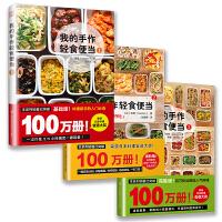 我的手作轻食便当(套装全3册)日本料理食谱书 菜谱家用新手学习书籍 轻食减肥餐日式手作便当畅销书