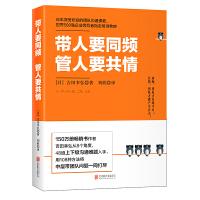 带人要同频,管人要共情 北京联合出版有限责任公司