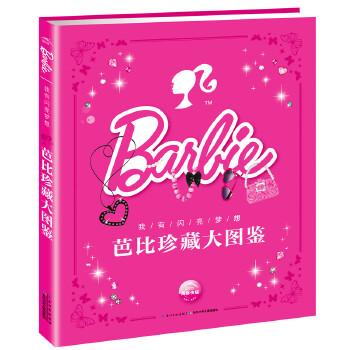 """我有闪亮梦想?芭比珍藏大图鉴 女孩偶像芭比倾情巨献,精心构筑粉红梦想殿堂。摘掉明星的光环,芭比只想告诉你:""""我有我闪亮,你也一样!"""""""