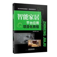 智能家居平�_��用�目化教程