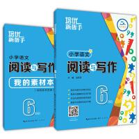 2021版培优新帮手 小学语文阅读与写作6年级 六年级上下册通用版第3版全2册 六年级作文阅读指南名篇佳作写作训练素材本