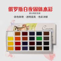 俄罗斯白夜固体水彩 艺术家36色固体水彩颜料24色学生水彩颜料