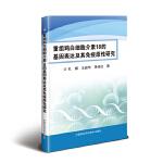 重组鸡白细胞介素18的基因表达及其免疫原性研究 中国农业科学技术出版社