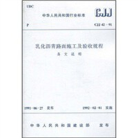 CJJ4291乳化沥青路面施工及验收规程(条文说明)