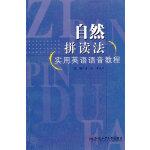 自然拼�x法��用英�Z�Z音教程