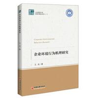 中经管理文库.管理学精品系列 企业环境行为机理研究