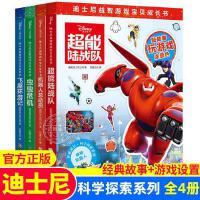 全套4册 迪士尼益智游戏宝贝成长书 科学探索系列 超能陆战队+虫虫危机+飞屋环游记+机器人总动员 3-6周岁幼儿童早教