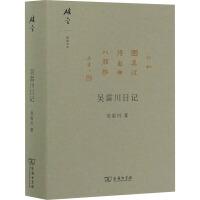 吴雷川日记 商务印书馆
