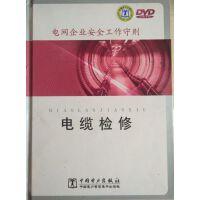 电网企业安全工作守则:电缆检修 1DVD 电力培训 安全管理 职业技能 视频光盘