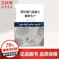 蒸压加气混凝土砌块生产 中国建材工业出版社