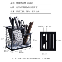 家用304不锈钢刀架 厨房菜刀架置物架插刀座盒放刀具收纳架沥水盘 摩登黑刀架(7刀位+筷子筒)