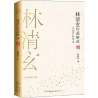 林清玄作品精选 长江文艺出版社