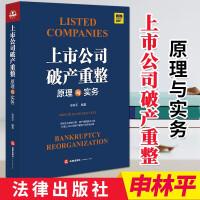 上市公司破产重整原理与实务(2020)申林平 法律出版社