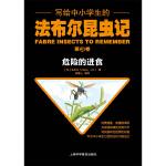 写给中小学生的法布尔昆虫记.第三卷 危险的进食