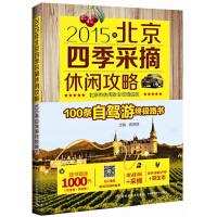 2015年北京四季采摘休闲攻略 9787518401697