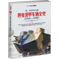 第一次世界大战坦克装甲车辆全史 1914-1918 吉林文史出版社