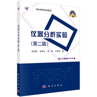 仪器分析实验(第2版精品课程配套教材)