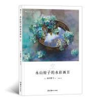 永山裕子的水彩画3 空 透明水彩 绘画表现技法从入门到精通书籍教材 新手创意手绘零基础自学初学临摹写意教程