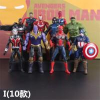 漫威复仇者联盟3钢铁侠手办模型蜘蛛侠玩具美国队长黑豹绿巨蚁人