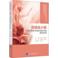浓缩血小板在医学美容与组织再生中的临床应用 北京大学医学出版社