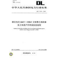 DL/T 343―2010 额定电压66kV~220kV交联聚乙烯绝缘电力电缆GIS终端安装规程9