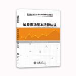 证券从业资格考试2018教材 证券市场基本法律法规
