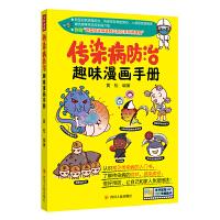 传染病防治趣味漫画手册