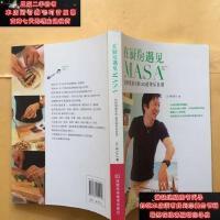 【二手旧书9成新】在厨房遇见MASA9787534951954