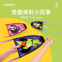 弥鹿(mideer)儿童便携风筝卡通弹力弹射小风筝户外玩具男女孩3-7岁