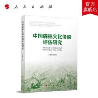 中国森林文化价值评估研究