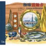 极味波尔多港版 台版 繁体书