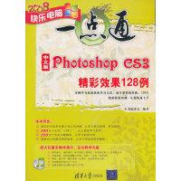 VIP-中文版Photoshop CS3精彩效果128例(配光盘)(快乐电脑一点通)