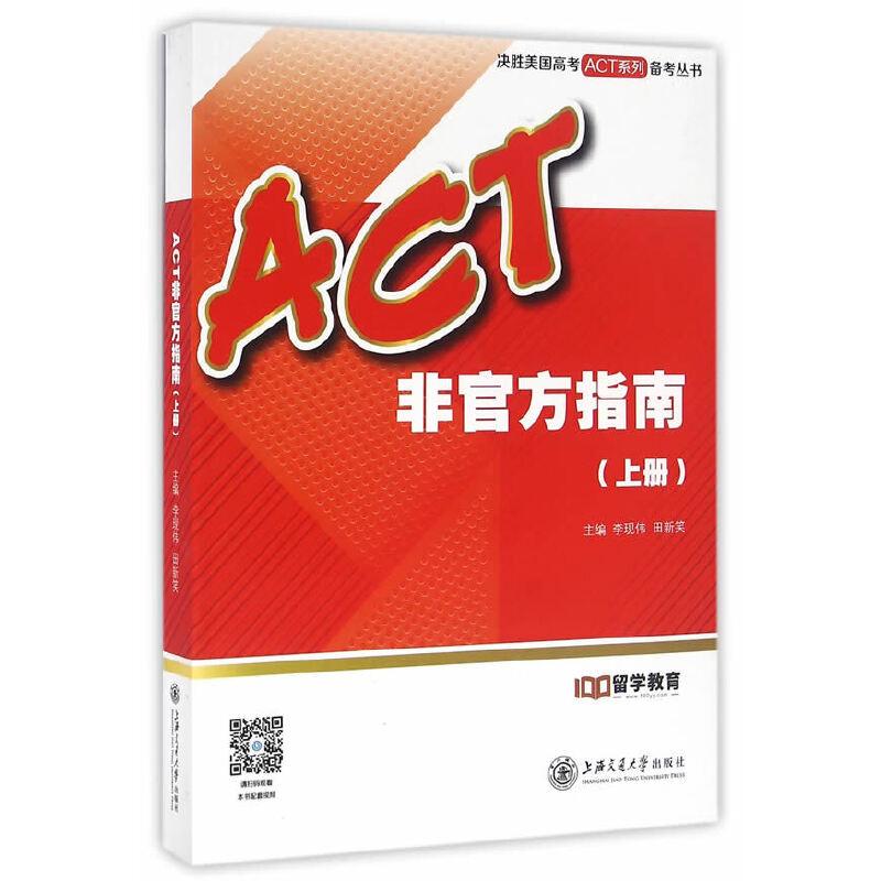 ACT非官方指南(上册)